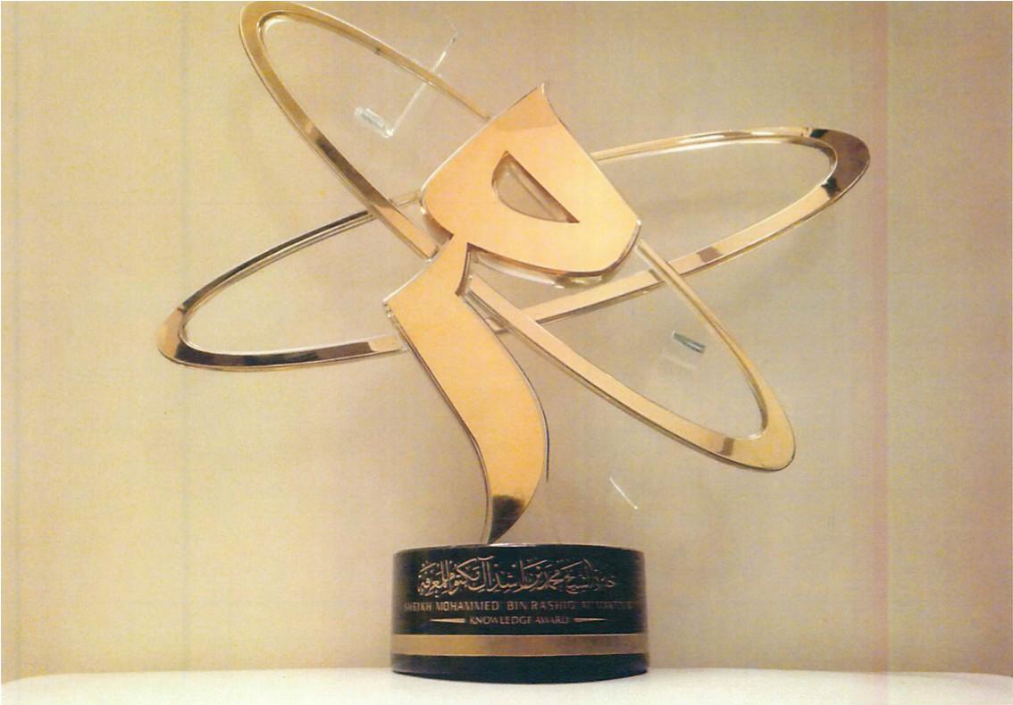 Sheikh Mohammed Bin Rashid Al Maktoum Knowledge Award / シェイク ...