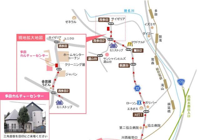 多田カルチャーセンター 吉永建設 アクセス