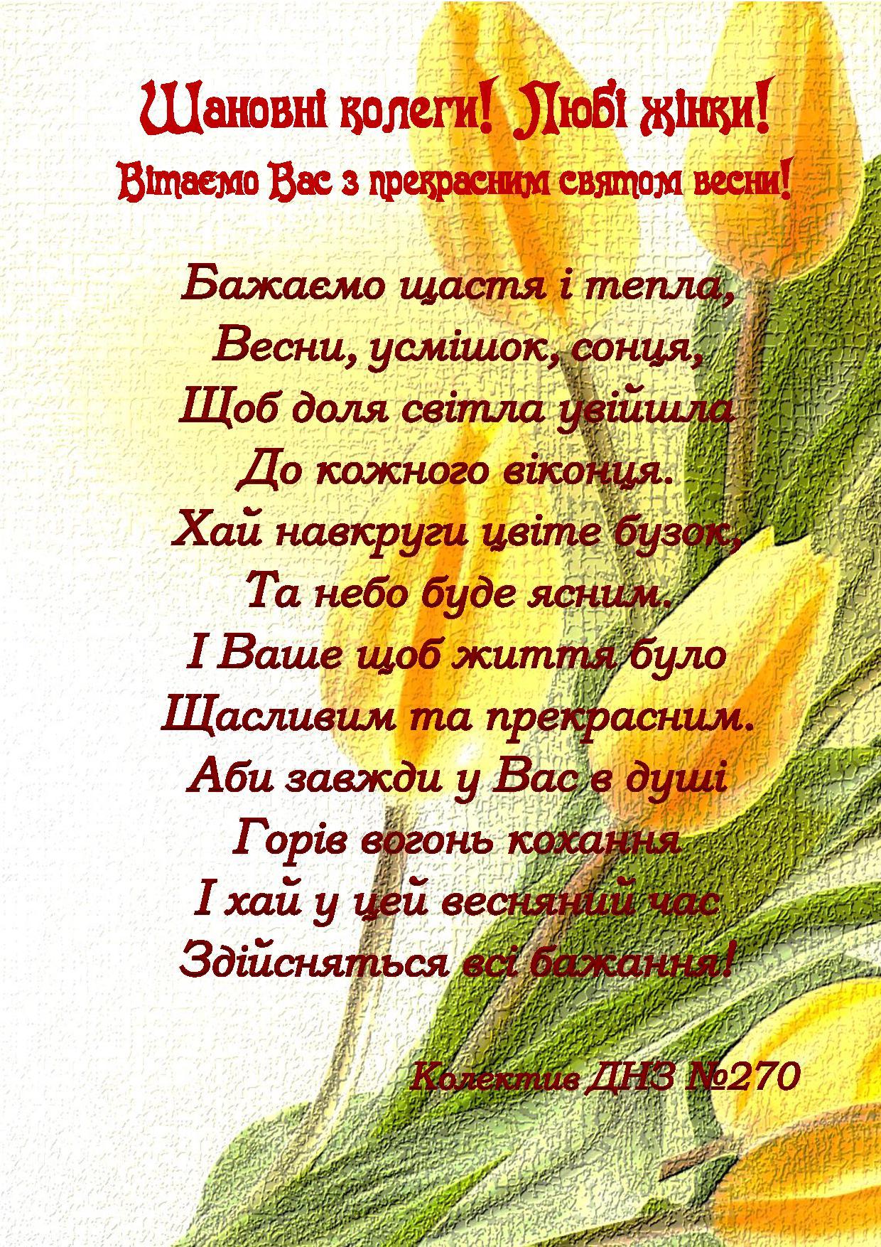 """ДНЗ №270 """"Іскринка""""  Запорізької міської ради"""