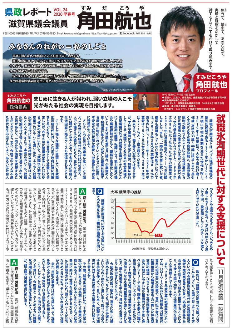 県政レポート VOL.24 表面