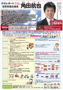 県政レポート vol.30