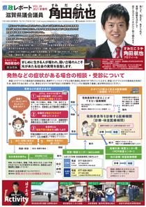 県政レポート vol.29