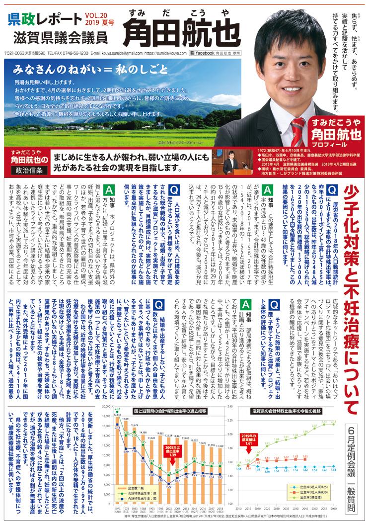 県政レポート VOL.20 表面
