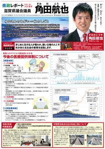 県政レポート vol.26