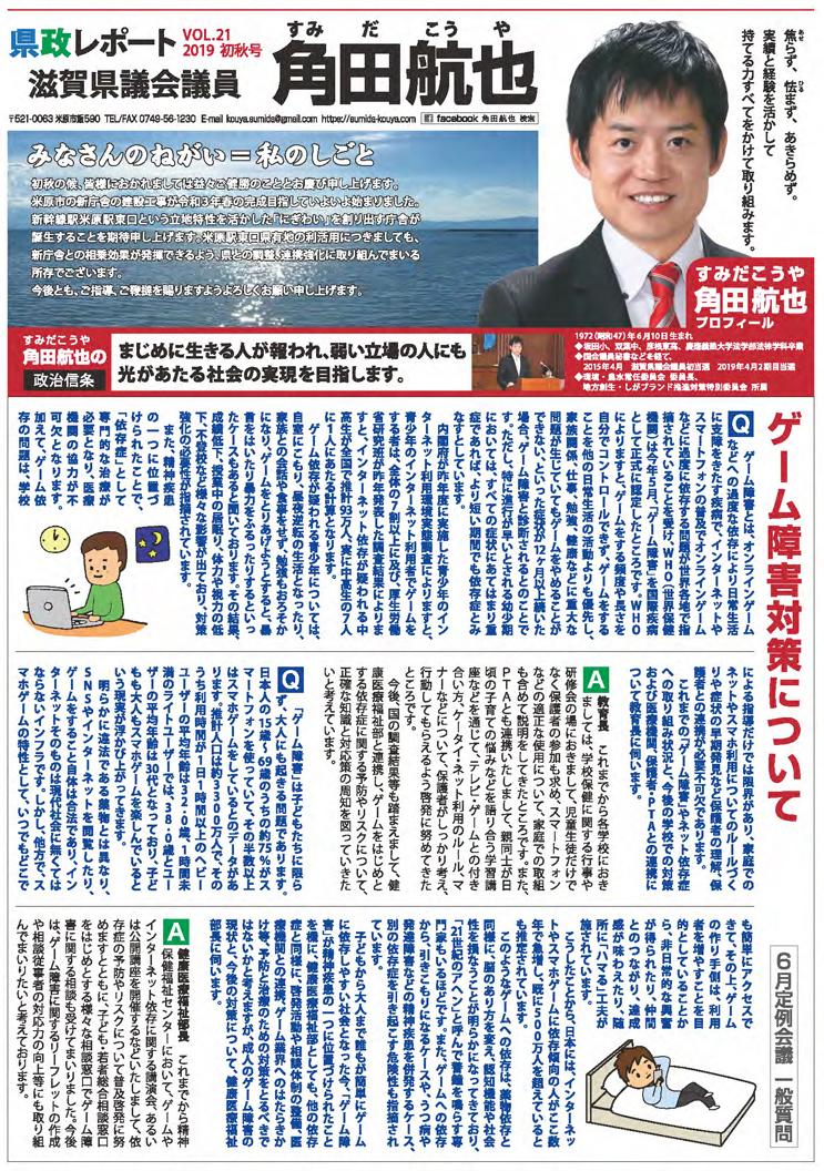 県政レポート VOL.21 表面