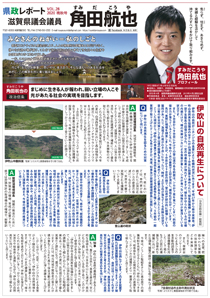 県政レポート vol.28