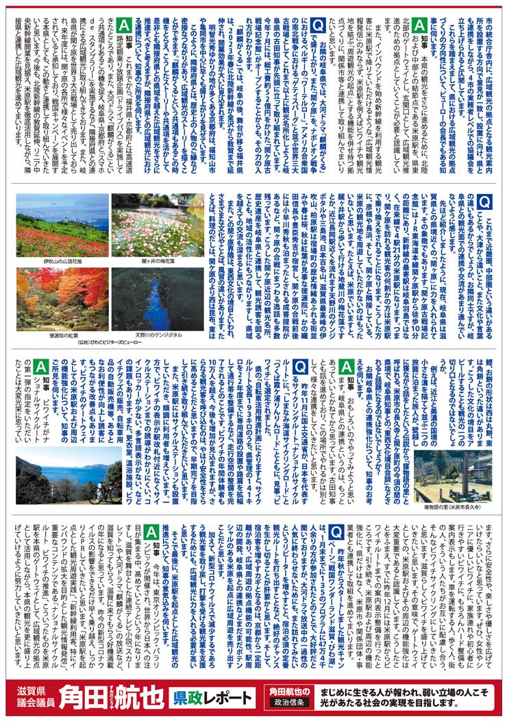 県政レポート VOL.25 表面02
