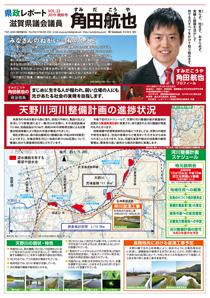 県政レポート vol.22