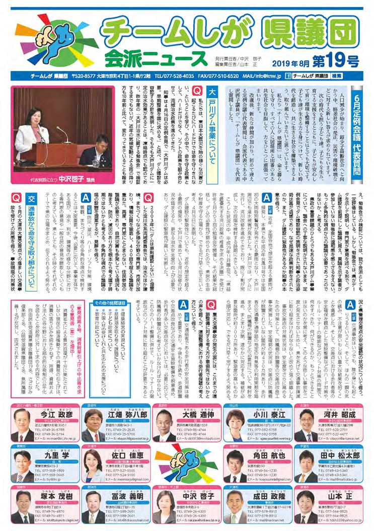 チームしが 県議団 会派ニュース 第19号