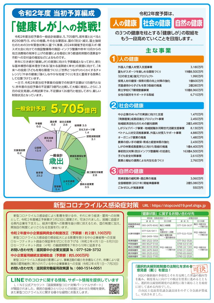 チームしが 県議団 会派ニュース 第22号 02