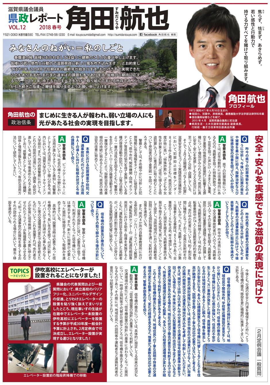 県政レポート vol.12