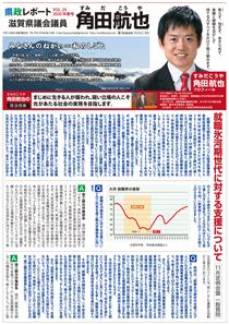 県政レポート vol.24