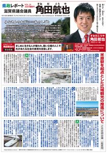 県政レポート vol.25