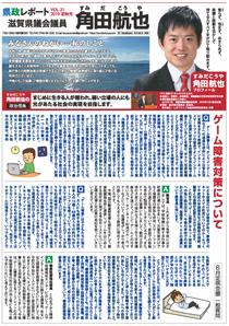 県政レポート vol.21