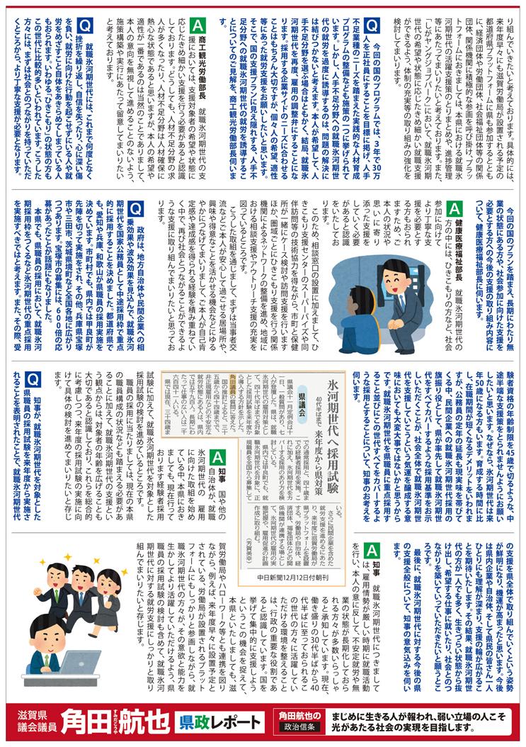 県政レポート VOL.24 裏面
