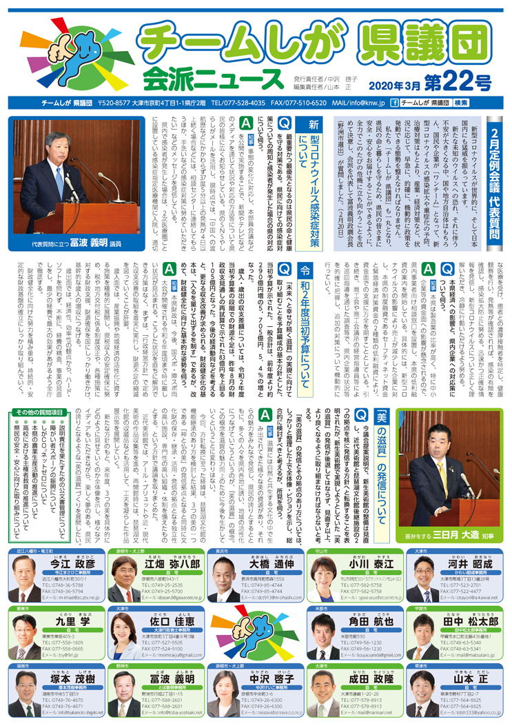 チームしが 県議団 会派ニュース 第22号 01