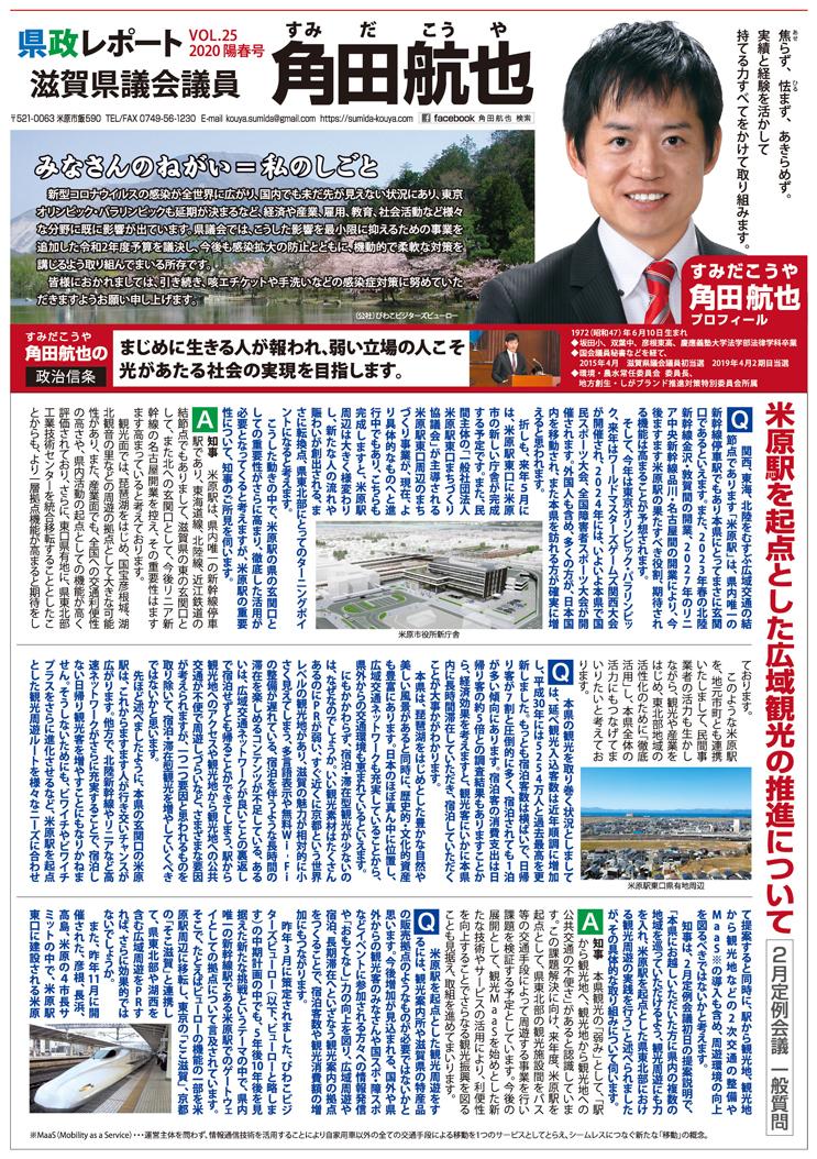 県政レポート VOL.25 表面01