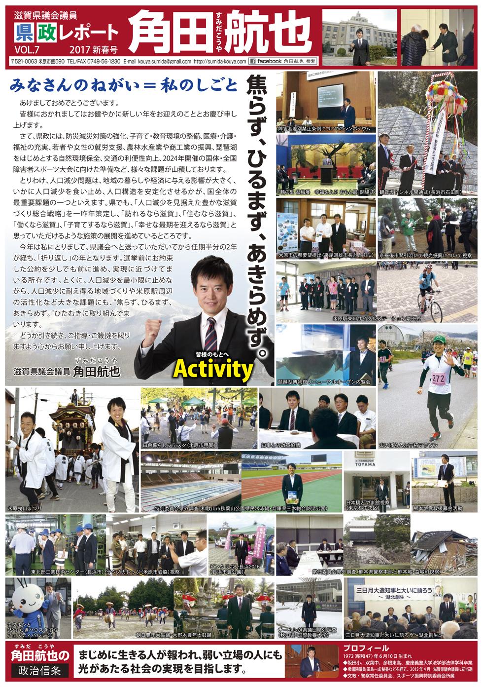 県政レポート VOL.7
