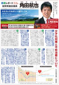 県政レポート vol.20