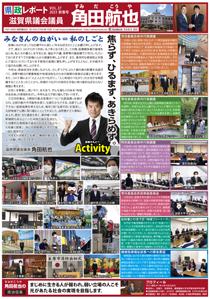 県政レポート vol.27