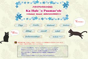 ハワイアンキルト教室Ka Hale' o Puamae'ole