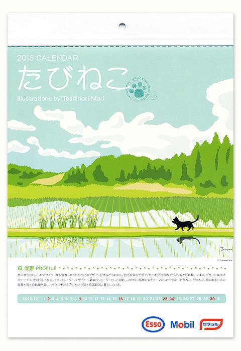 たびねこカレンダーEMGマーケティング(合)2013年ミニカレンダー