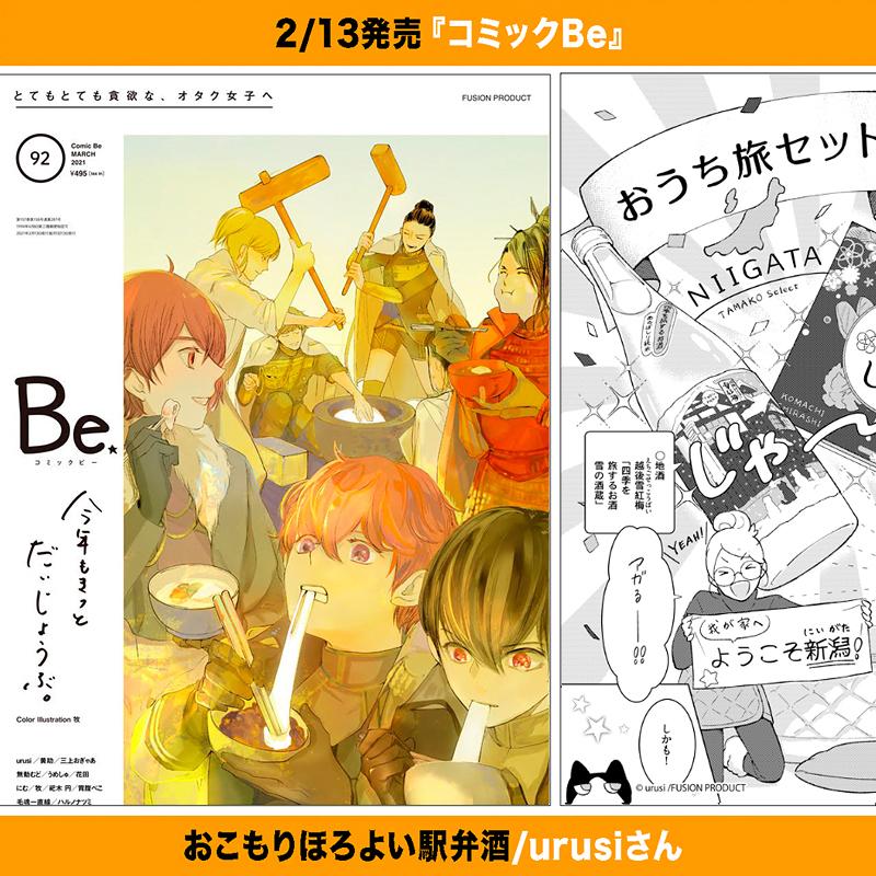 『四季を旅するお酒-雪の酒蔵』が漫画に出演!