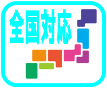 東京/横浜/名古屋/大阪/広島から抵当権抹消してnetなら費用と時間を節約したい日本全国の皆さまにご対応可能です!