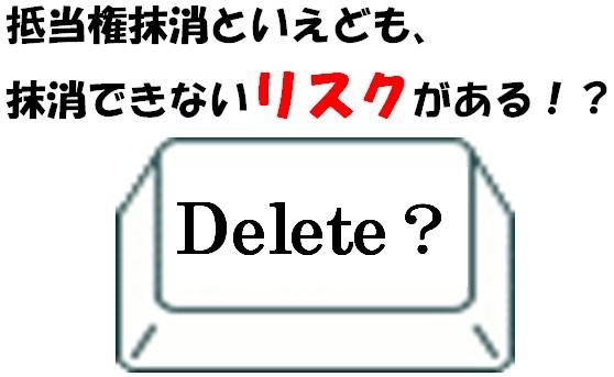 名古屋から抵当権抹消してnetが抹消登記のリスクも抹消します。
