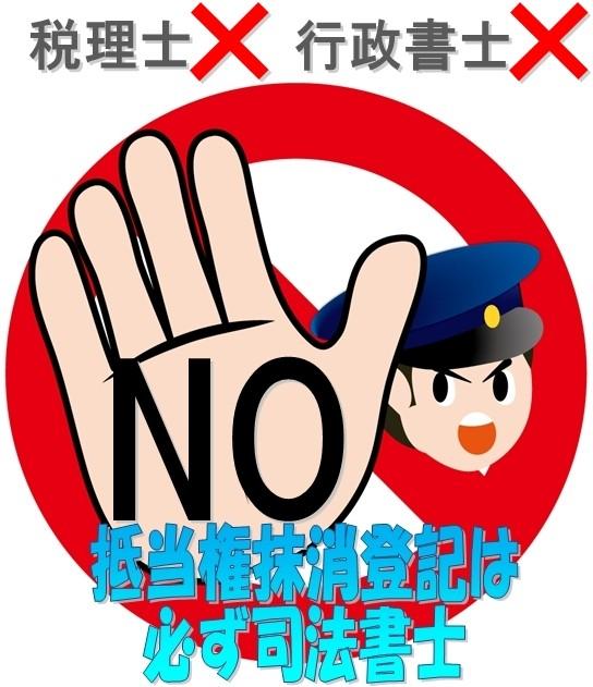 横浜の方へ抵当権抹消登記は必ず司法書士に依頼しましょう。税理士や行政書士は登記受任できません。