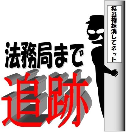 横浜(神奈川)の皆さま、抵当権抹消してnetは追跡サービスを利用致します。