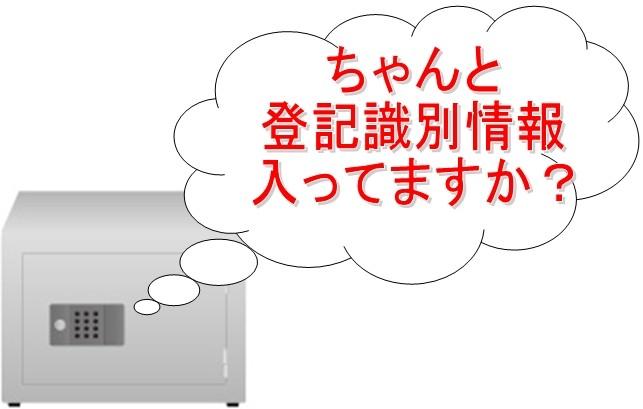 広島でも抵当権抹消してnetは登記識別情報の紛失にも対応します!