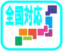 神奈川・横浜はもちろんのこと日本全国の皆さまにご対応可能です!