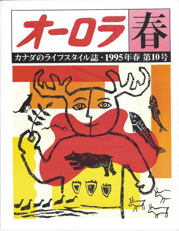 オーロラ第10号・1995年 春