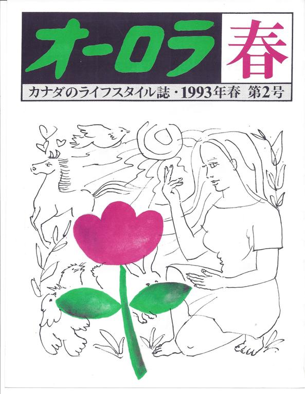 オーロラ第2号・1993年 春