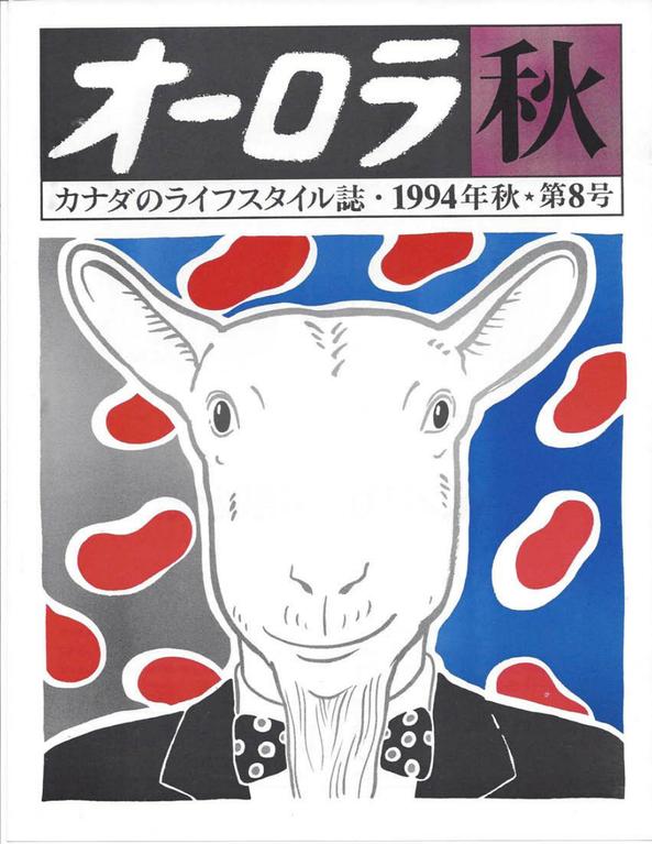 オーロラ第8号・1994年 秋