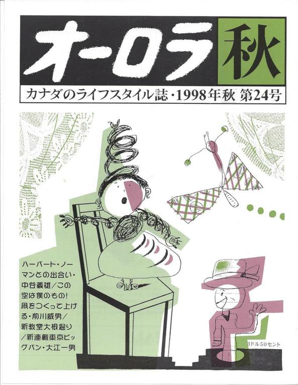 オーロラ第24号・1998年 秋