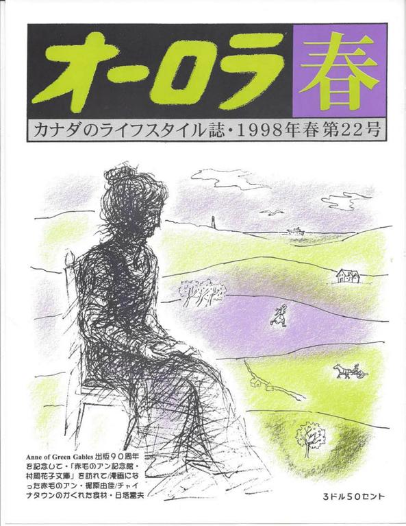 オーロラ第22号・1998年 春