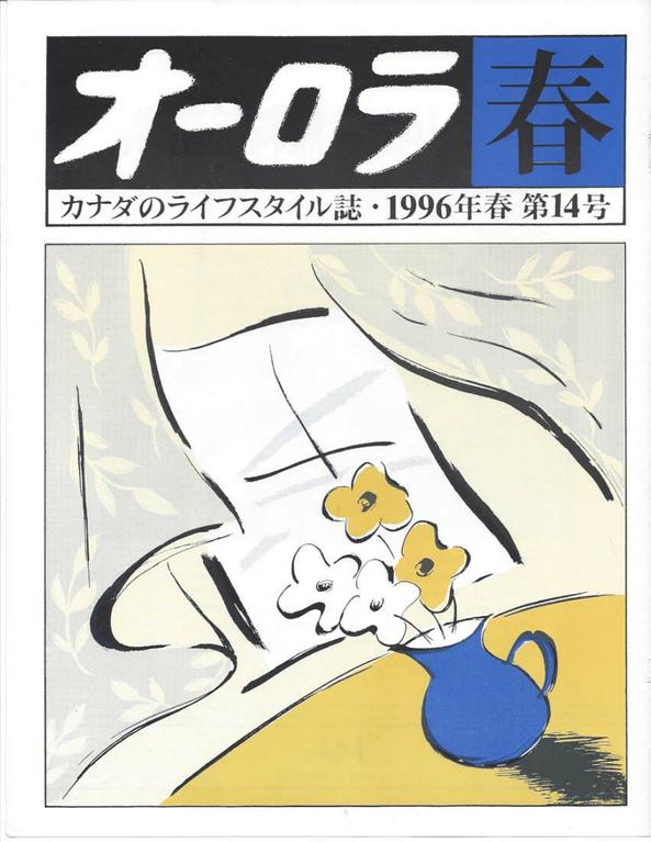 オーロラ第14号・1996年 春