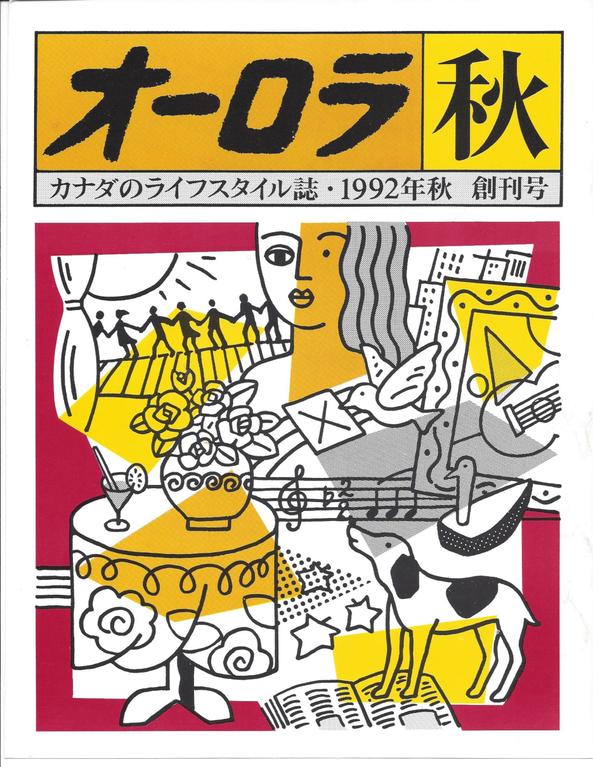 オーロラ創刊号・1992年 秋