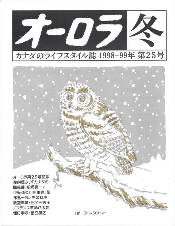 オーロラ第25号・1998年 冬
