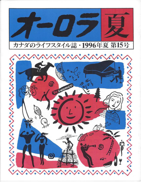 オーロラ第15号・1996年 夏
