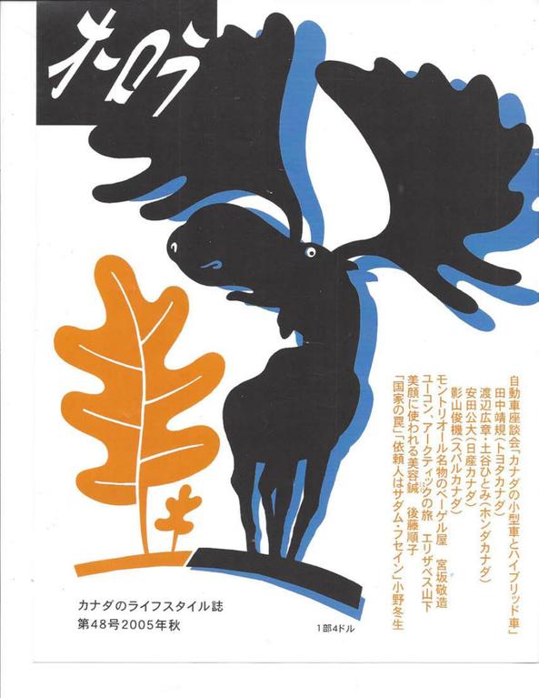 オーロラ第48号・2005年 秋