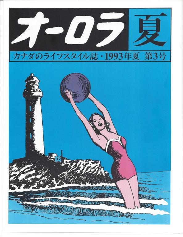 オーロラ第3号・1994年 夏