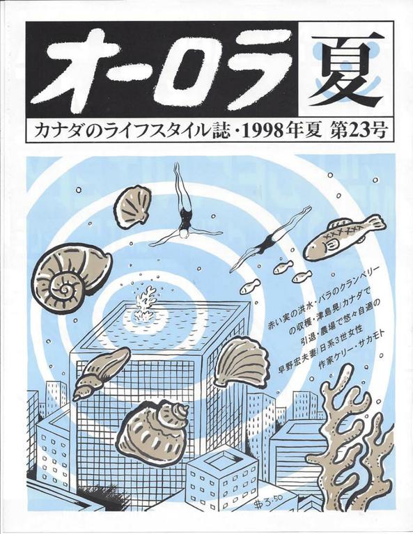 オーロラ第23号・1998年 夏