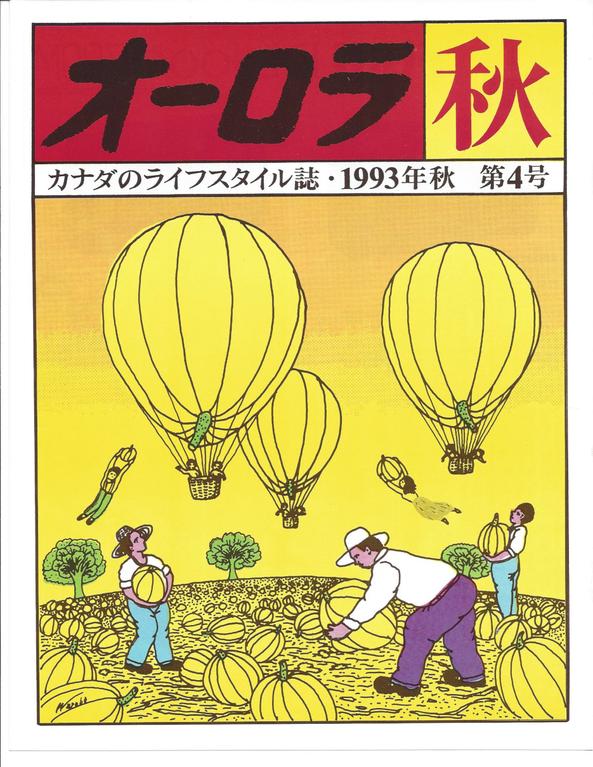 オーロラ第4号・1993年 秋