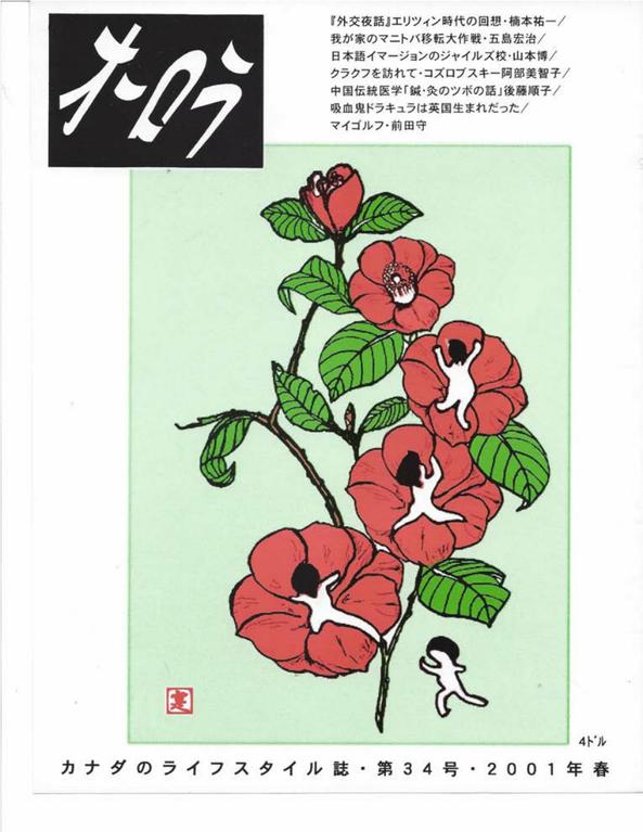 オーロラ第34号・2001年 春