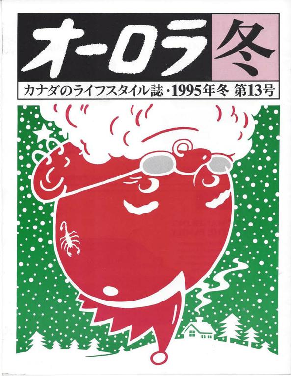 オーロラ第13号・1995年 冬