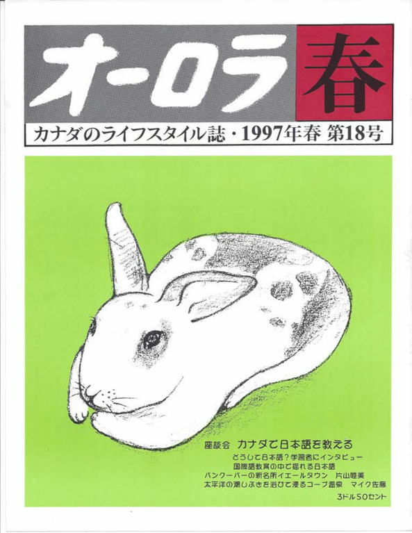 オーロラ第18号・1997年 春