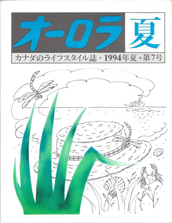 オーロラ第7号・1994年 夏